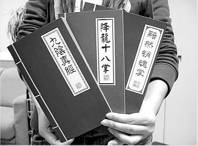 练习本 封面 竟是 武功秘笈 图