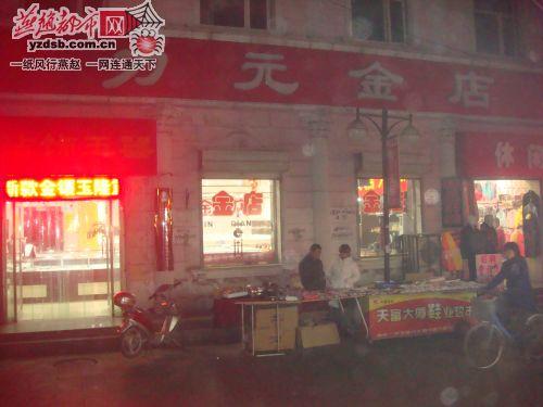 张家口步行街金店