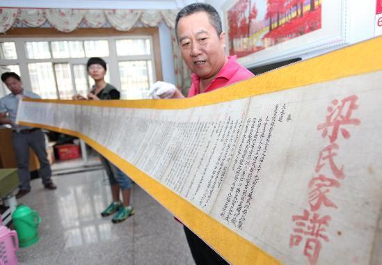 张家口居民藏记载 600 余年家族史的《梁氏家谱》